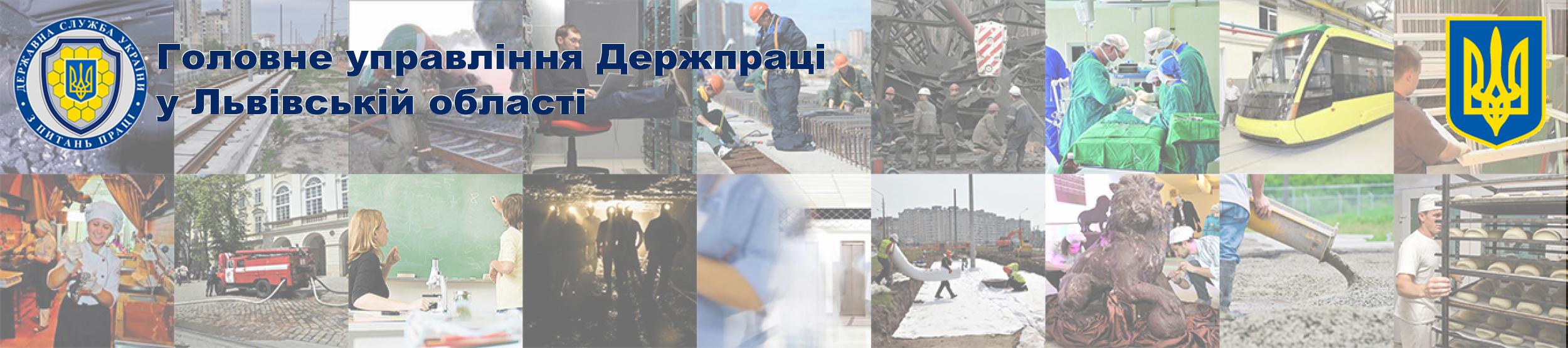 Головне управління Держпраці у Львівській області