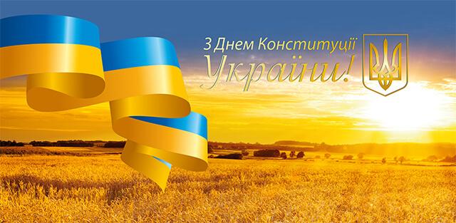 Привітання з нагоди Дня Конституції України – Головне управління Держпраці  у Львівській області