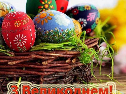 Великим Днем Світлого Христового Воскресіння!